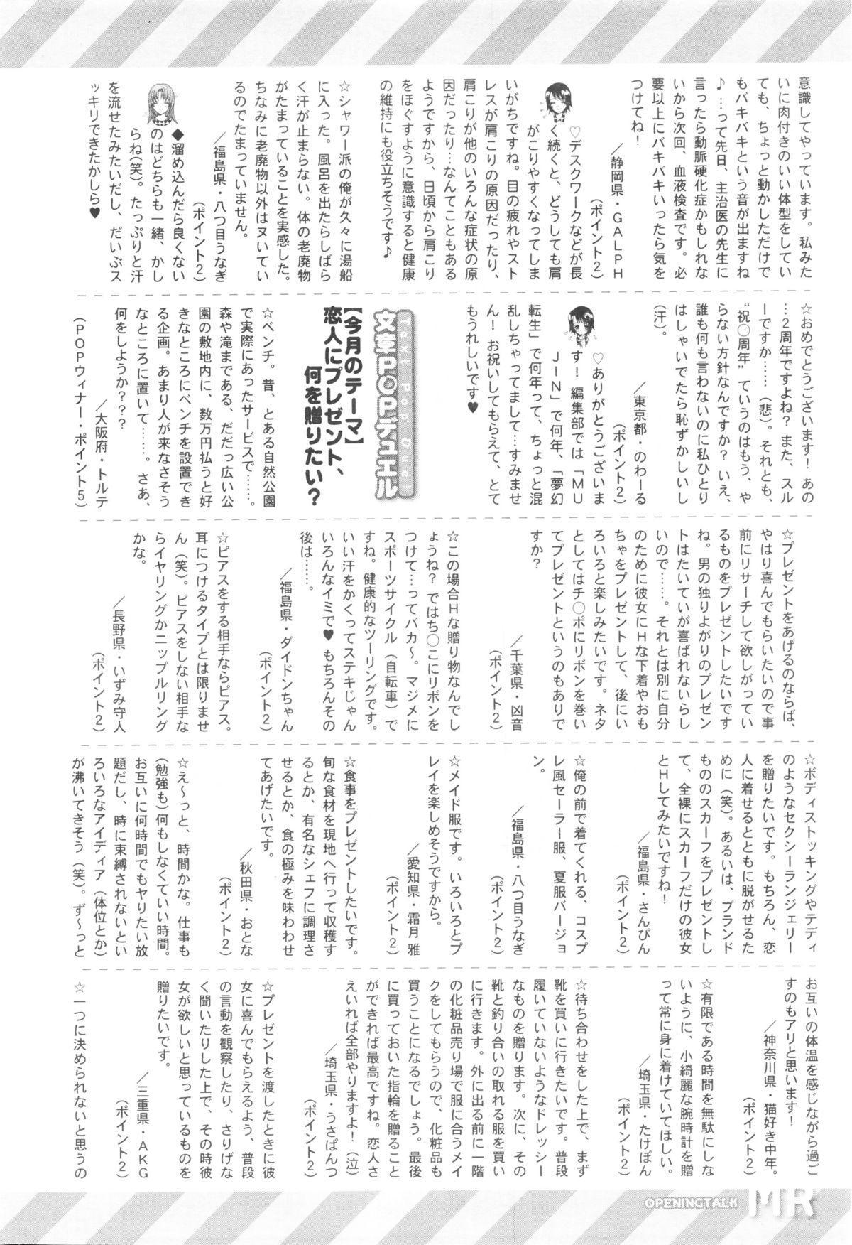 COMIC Mugen Tensei 2016-01 585