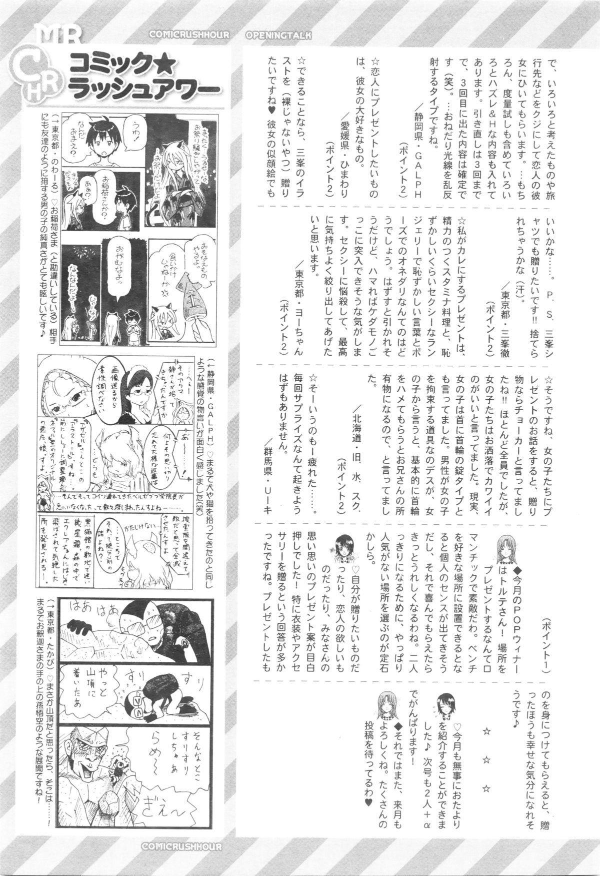 COMIC Mugen Tensei 2016-01 586