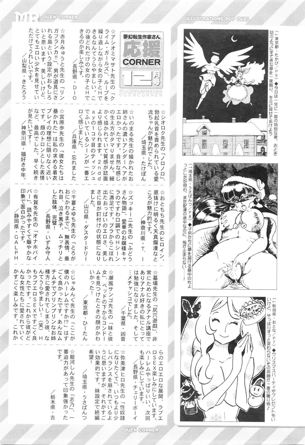 COMIC Mugen Tensei 2016-01 588