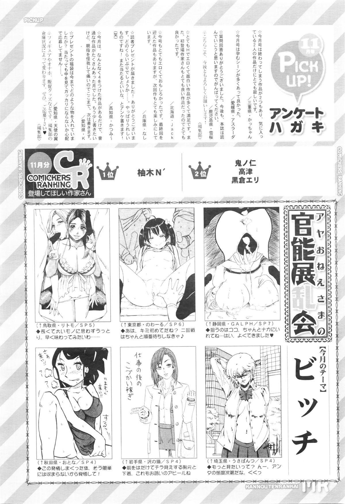 COMIC Mugen Tensei 2016-01 591