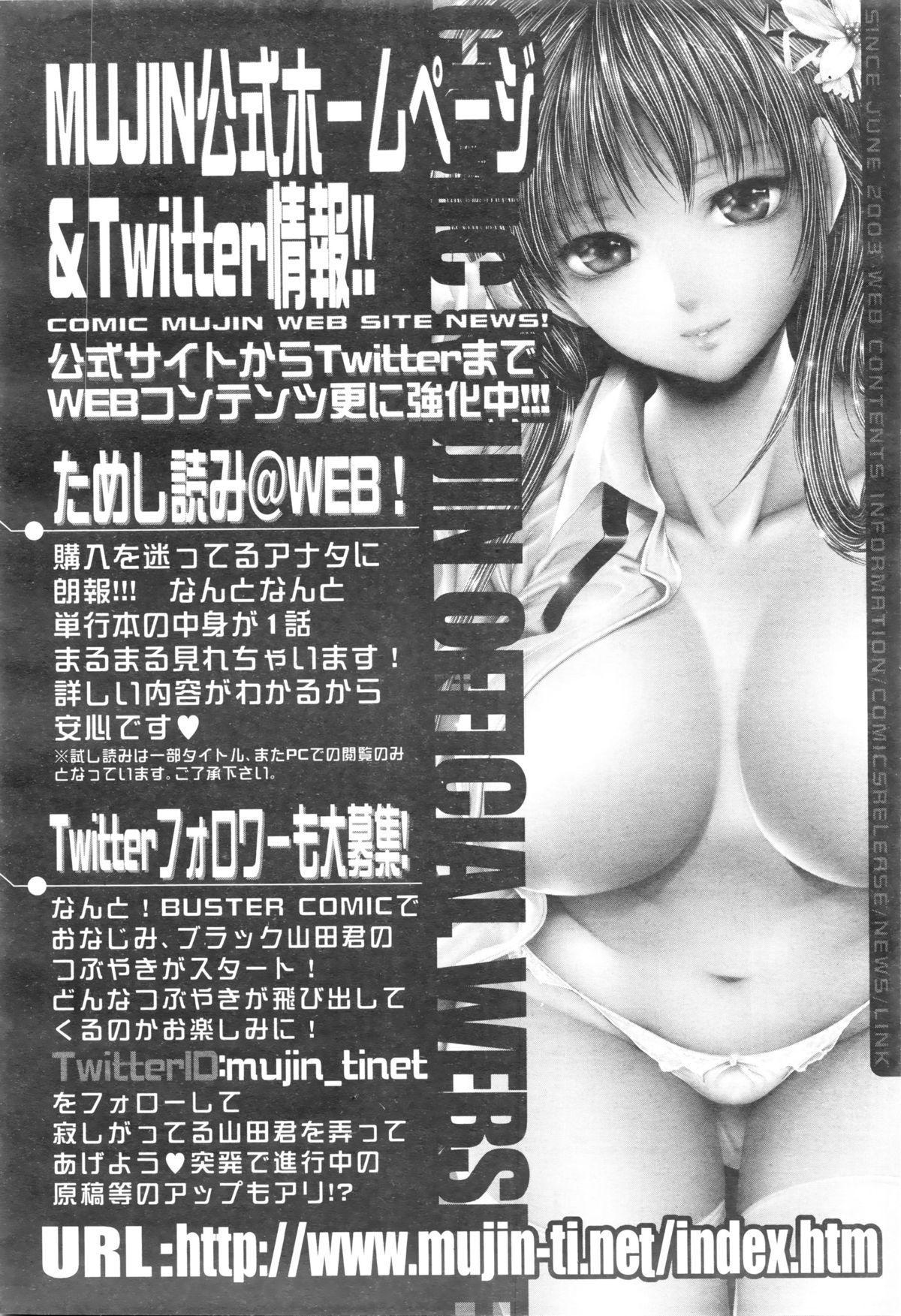 COMIC Mugen Tensei 2016-01 593