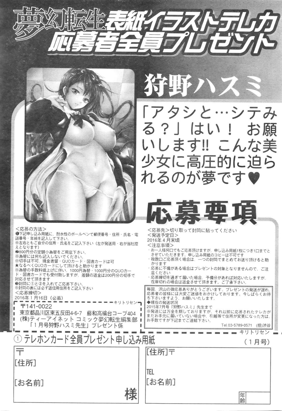COMIC Mugen Tensei 2016-01 594