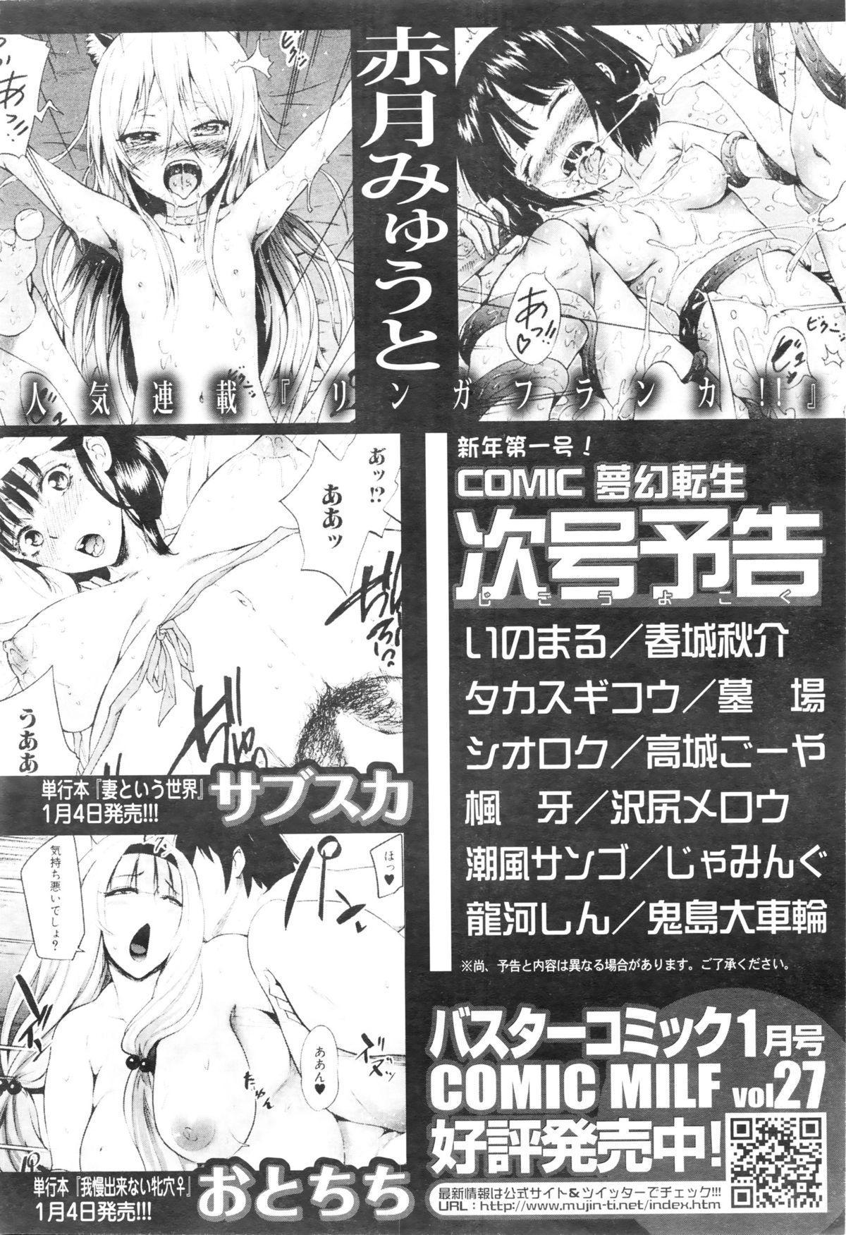 COMIC Mugen Tensei 2016-01 595