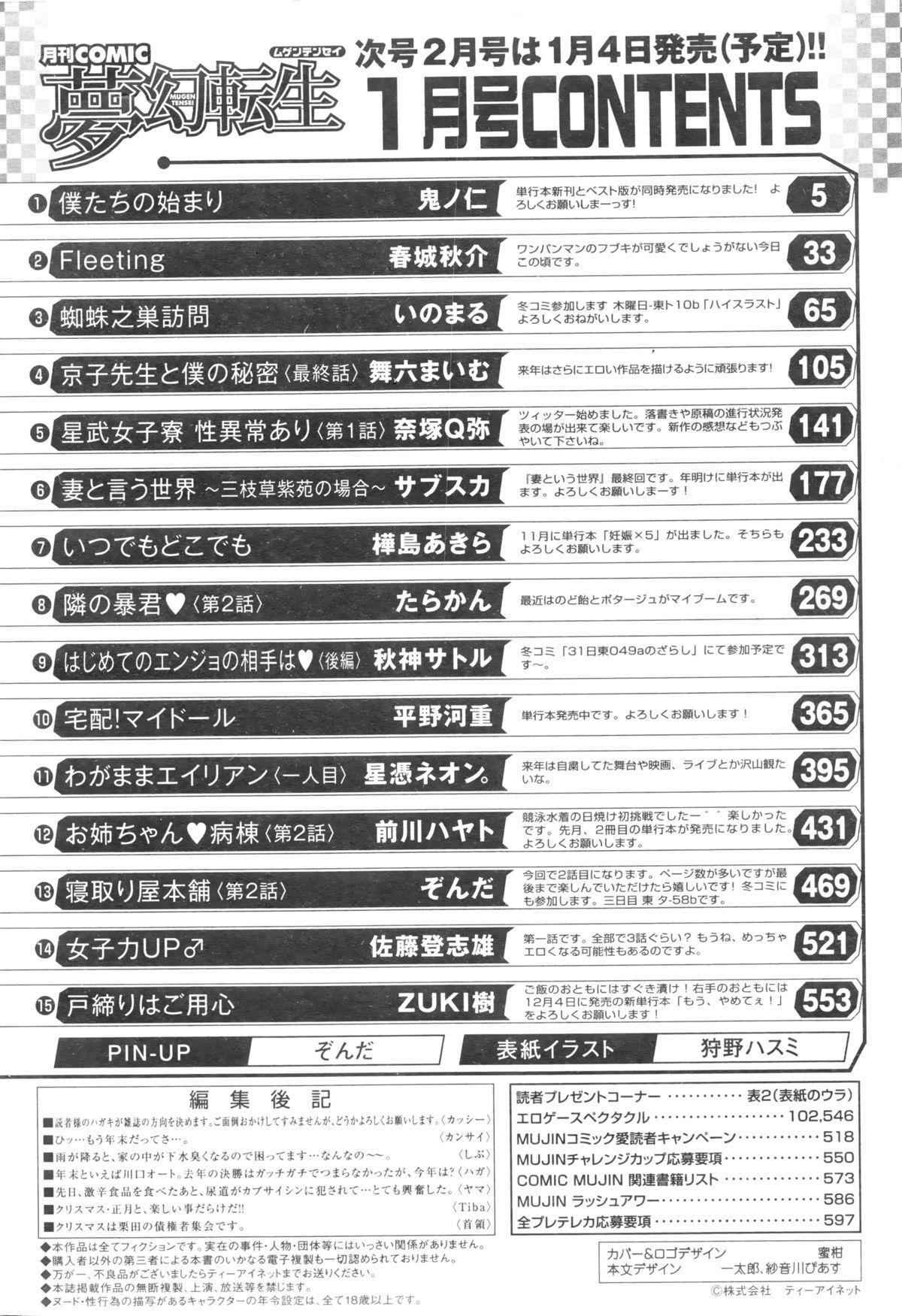 COMIC Mugen Tensei 2016-01 597