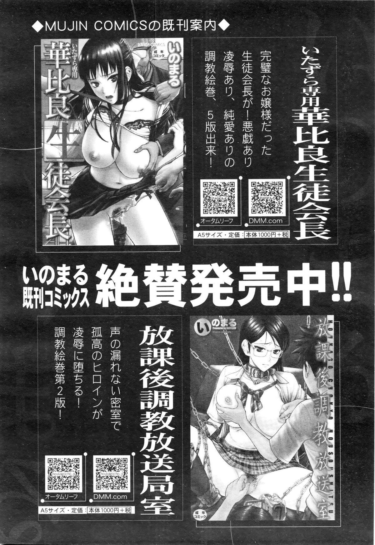 COMIC Mugen Tensei 2016-01 61
