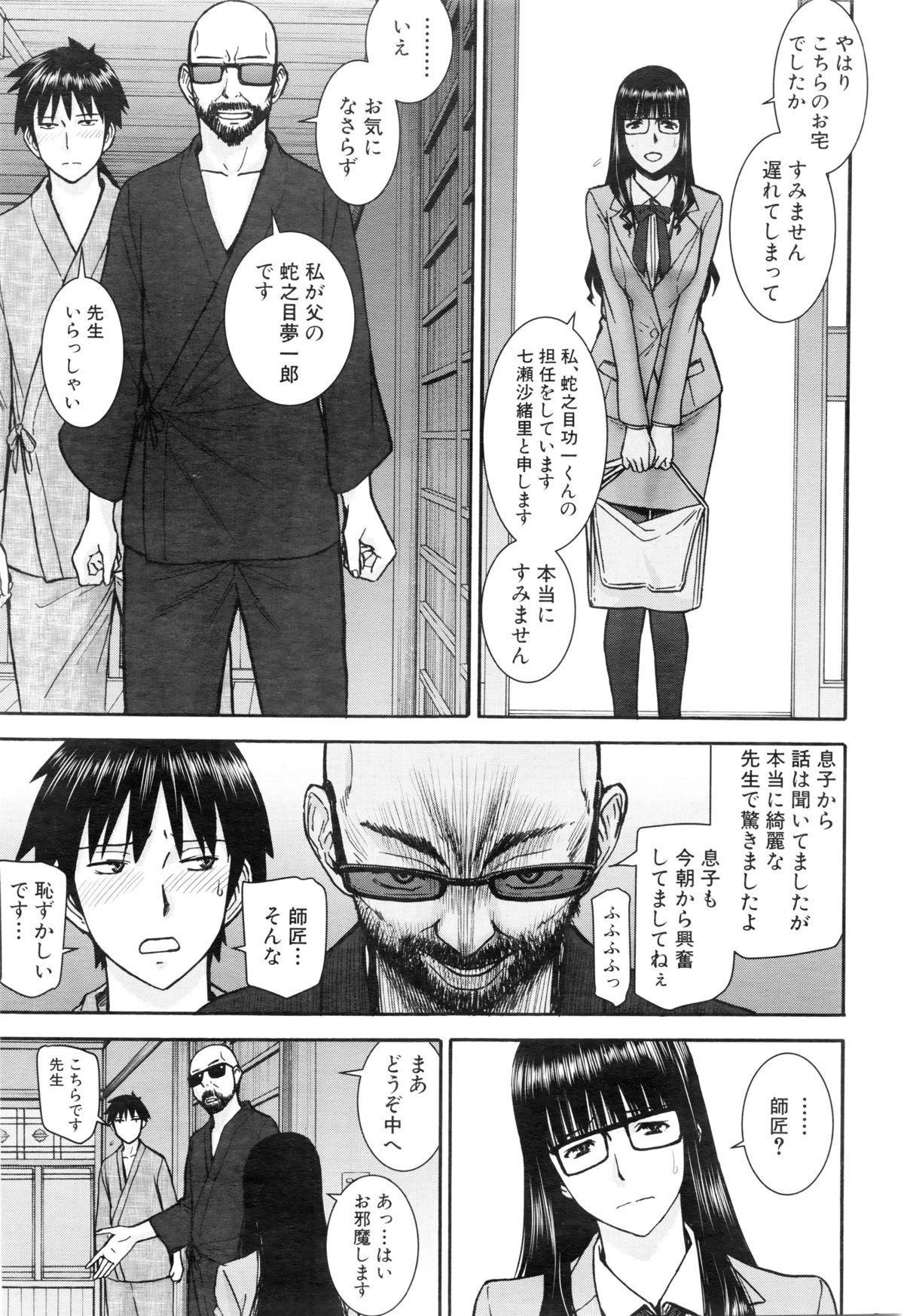 COMIC Mugen Tensei 2016-01 64