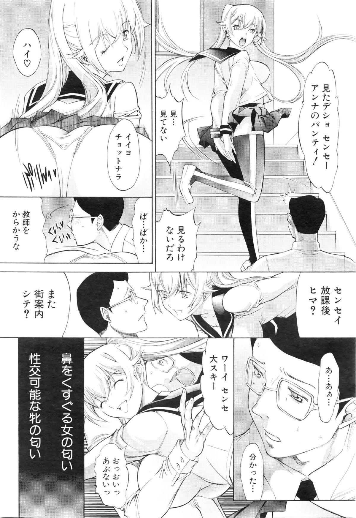 COMIC Mugen Tensei 2016-01 7