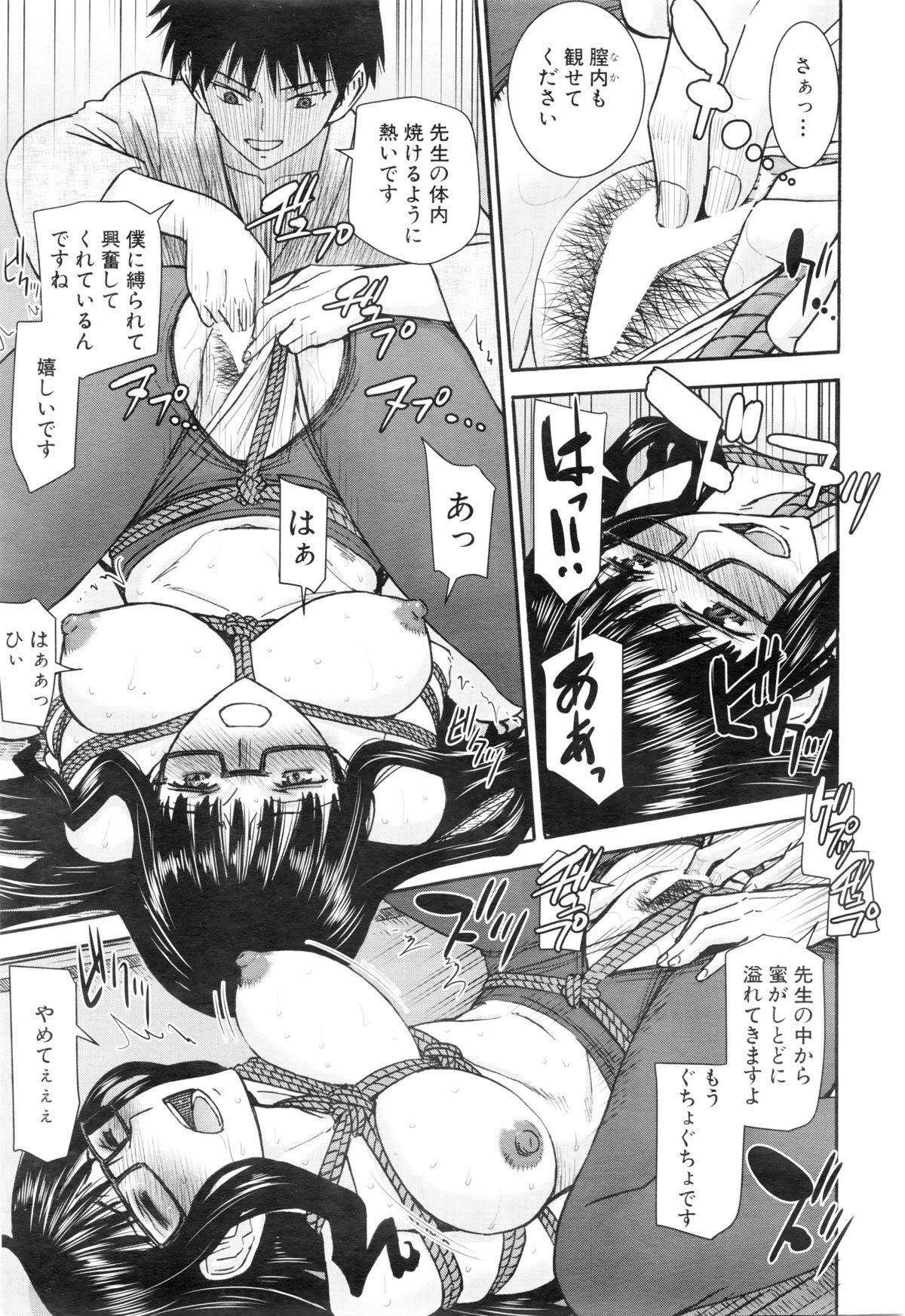 COMIC Mugen Tensei 2016-01 84