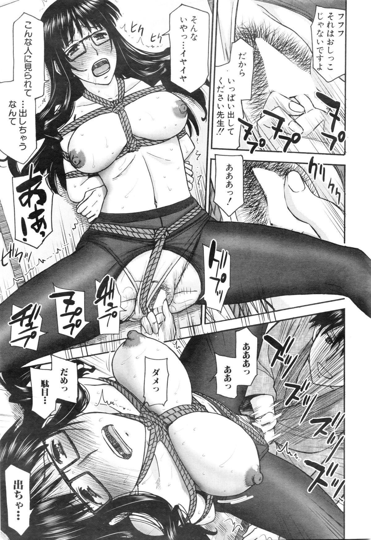 COMIC Mugen Tensei 2016-01 86