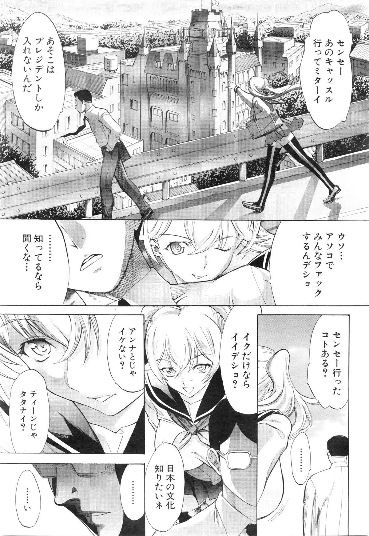 COMIC Mugen Tensei 2016-01 8