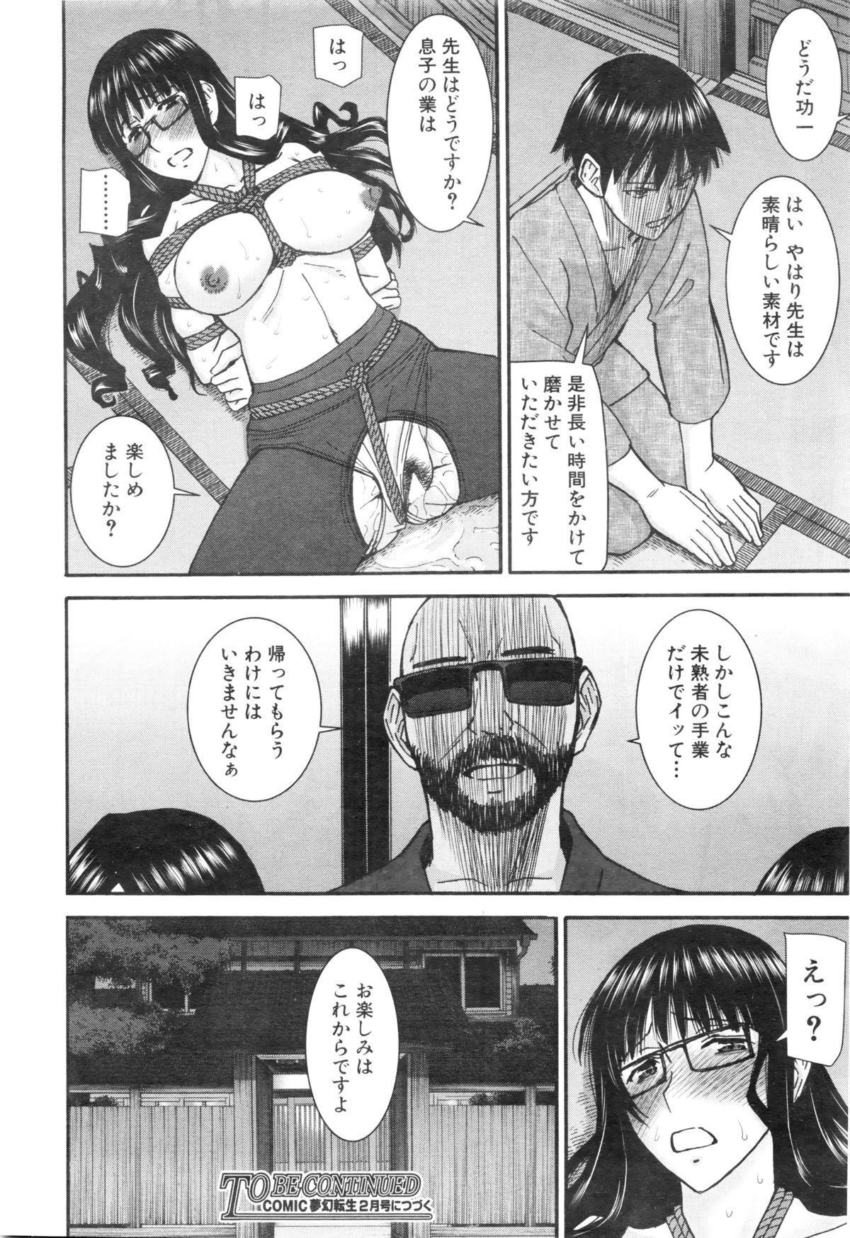 COMIC Mugen Tensei 2016-01 89