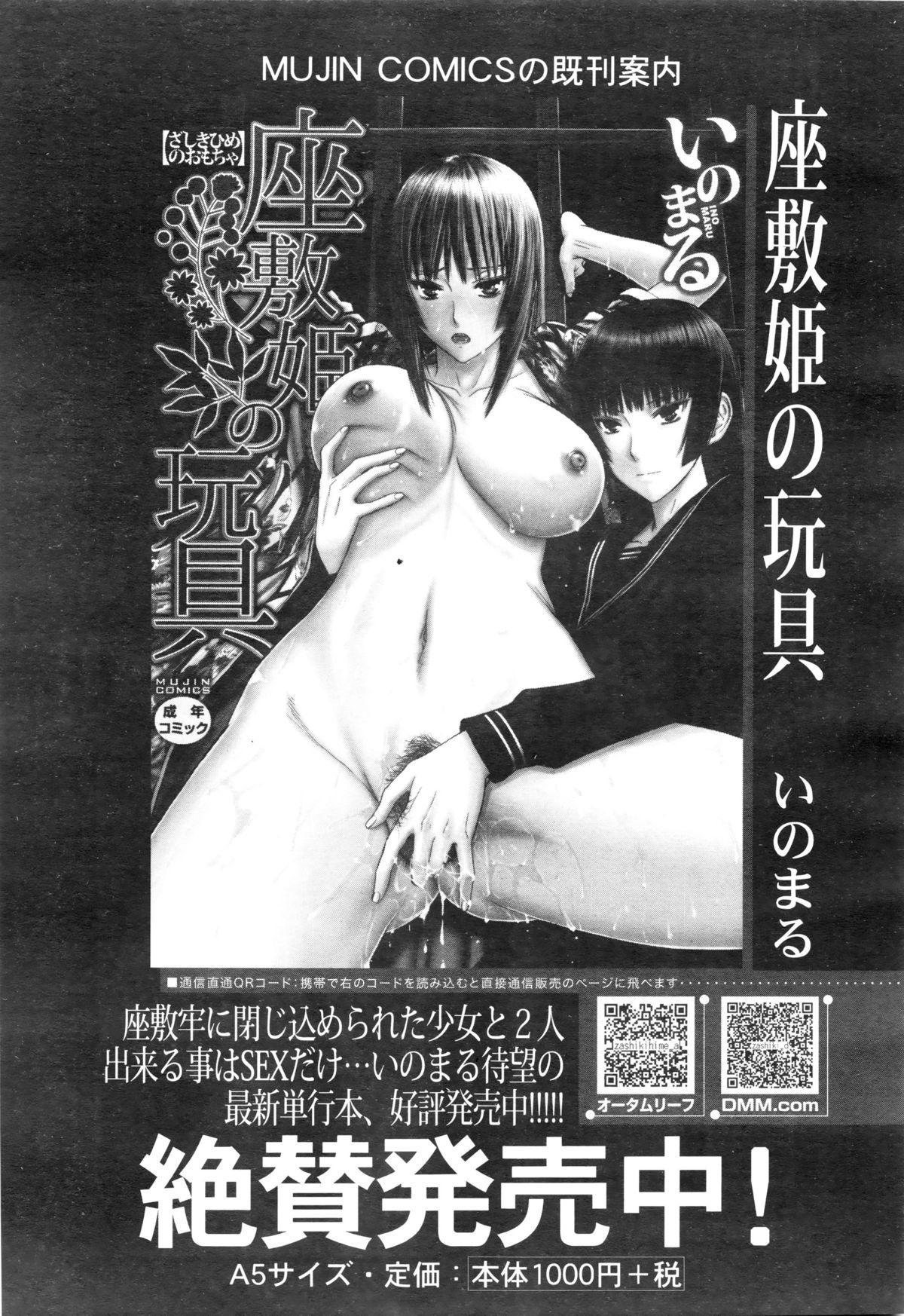 COMIC Mugen Tensei 2016-01 90