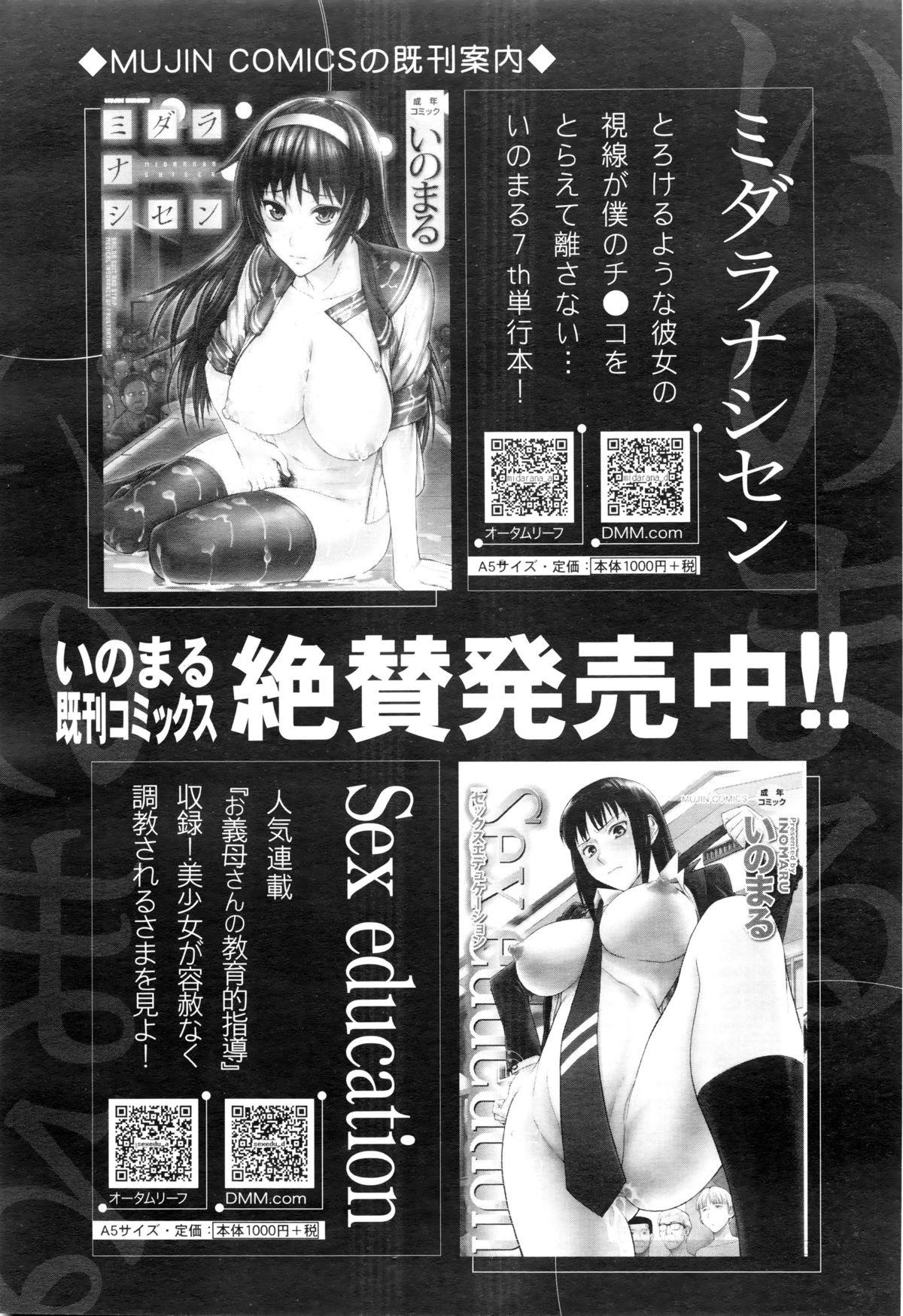 COMIC Mugen Tensei 2016-01 91