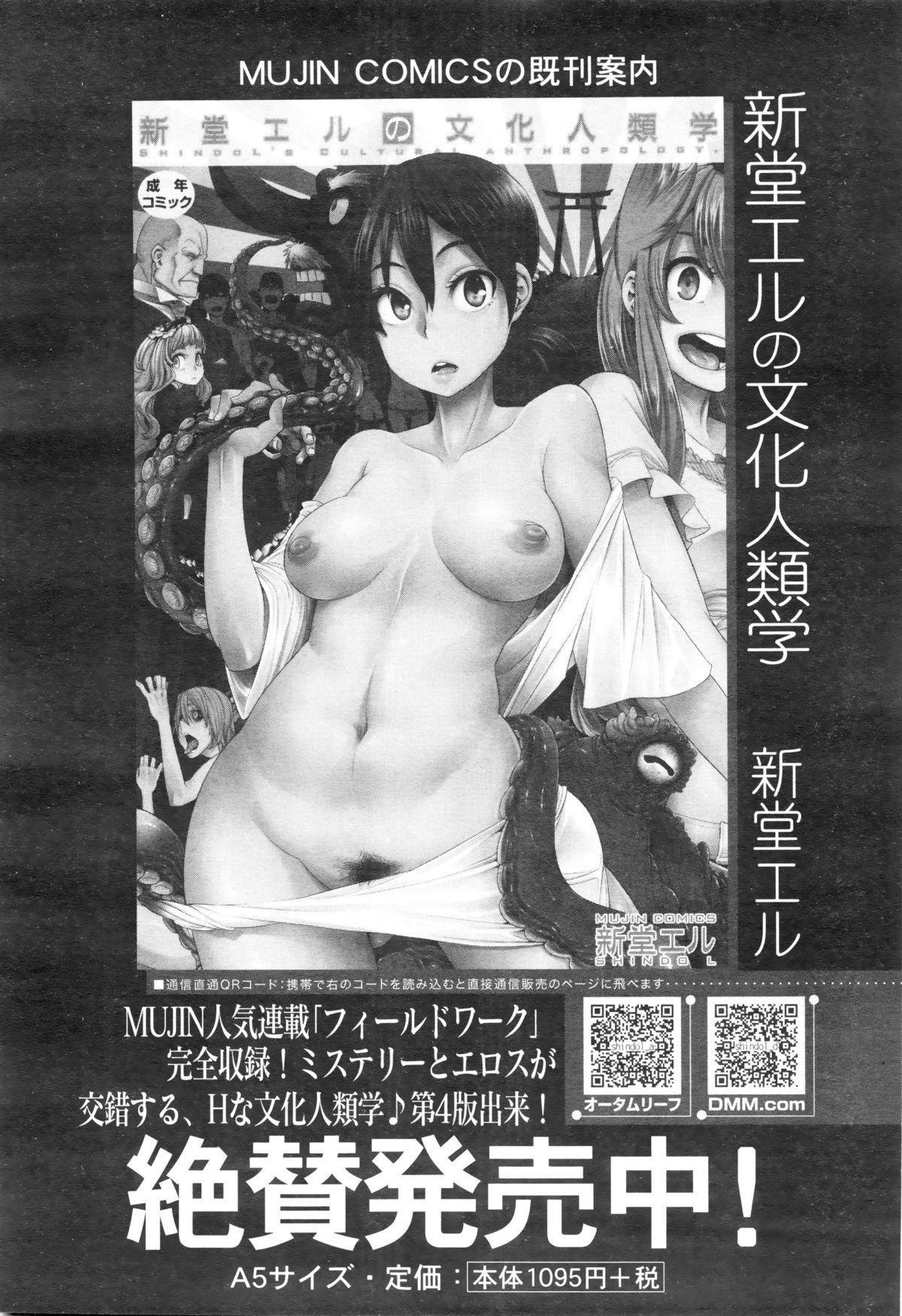 COMIC Mugen Tensei 2016-01 93