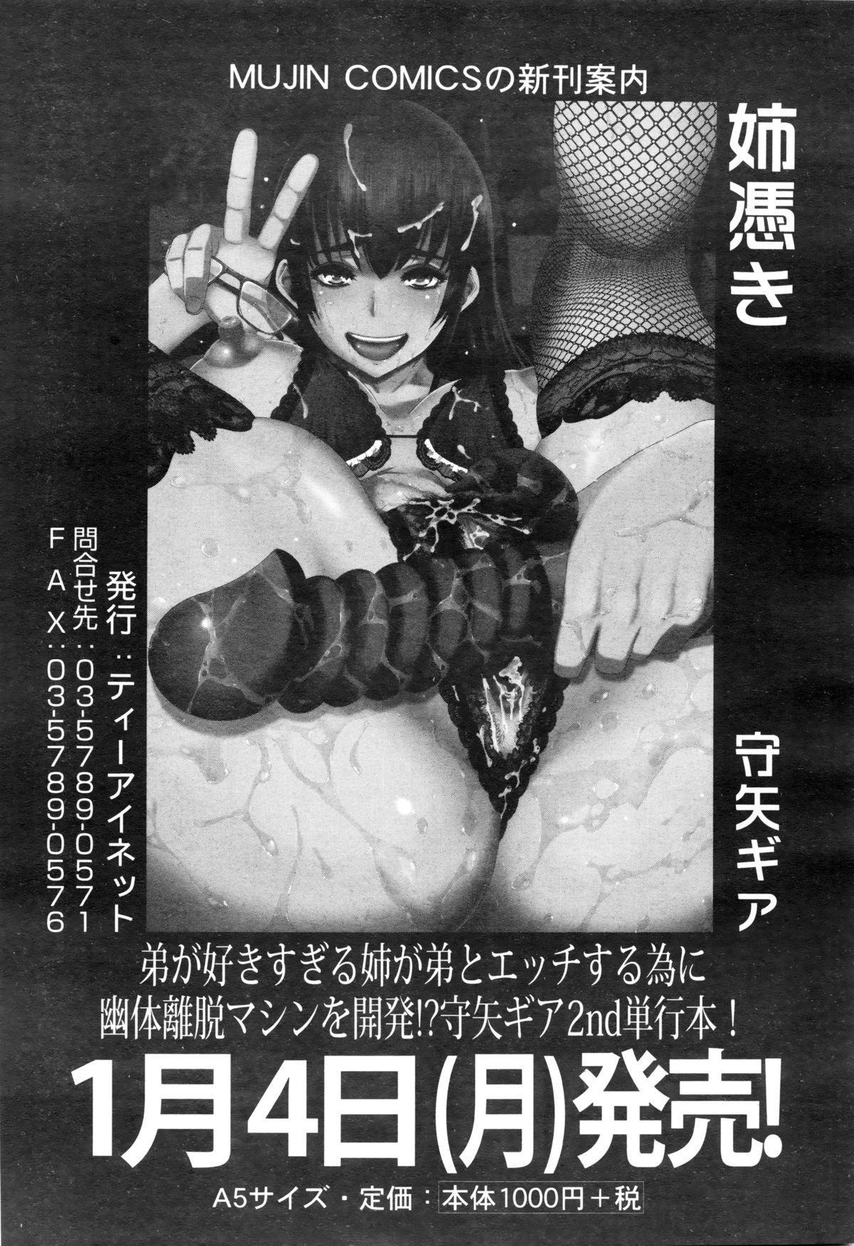 COMIC Mugen Tensei 2016-01 94