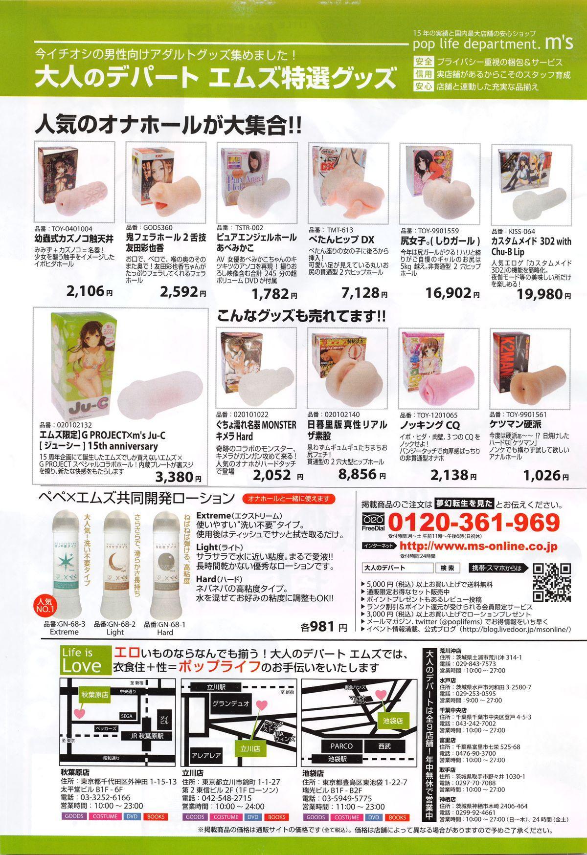 COMIC Mugen Tensei 2016-01 98