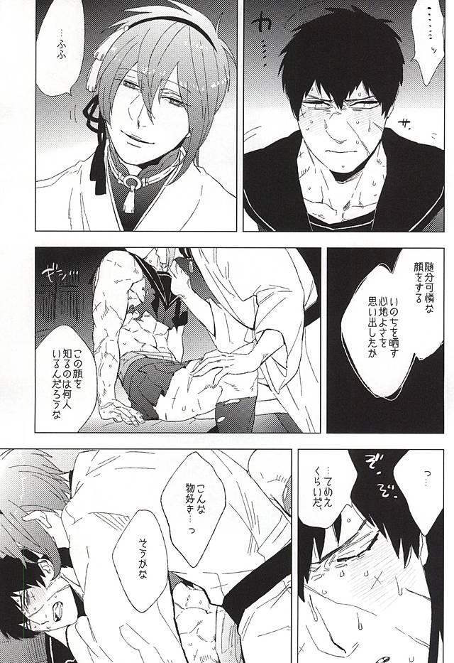 Sailor Fuku to Doutanuki 12