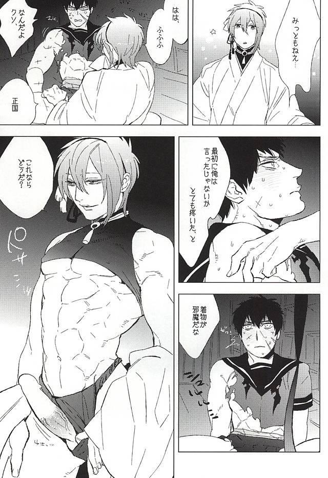 Sailor Fuku to Doutanuki 16
