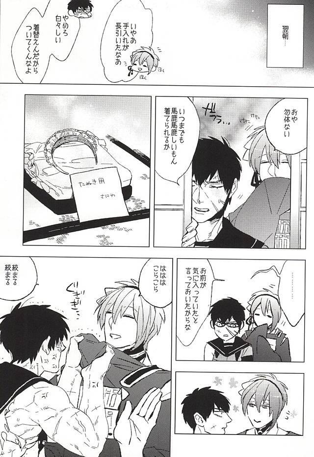 Sailor Fuku to Doutanuki 22