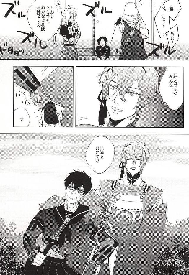 Sailor Fuku to Doutanuki 2