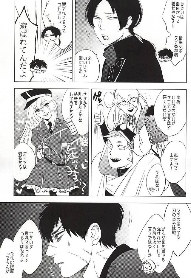 Sailor Fuku to Doutanuki 4