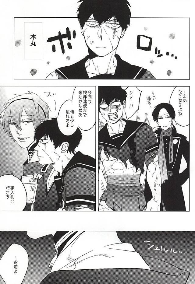 Sailor Fuku to Doutanuki 6