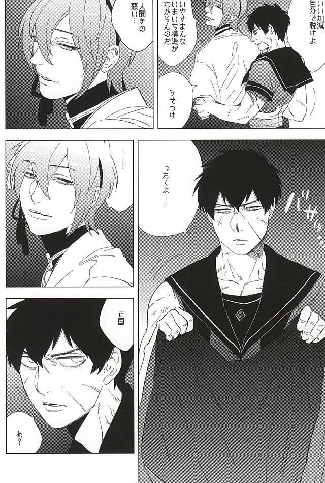 Sailor Fuku to Doutanuki 7
