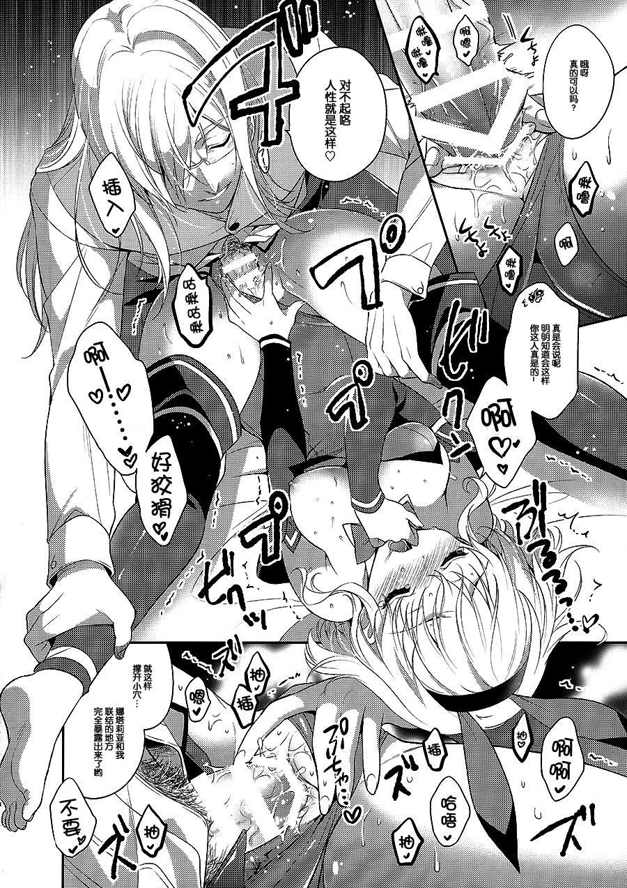 Watashi no Kawaii Usagi-san 14