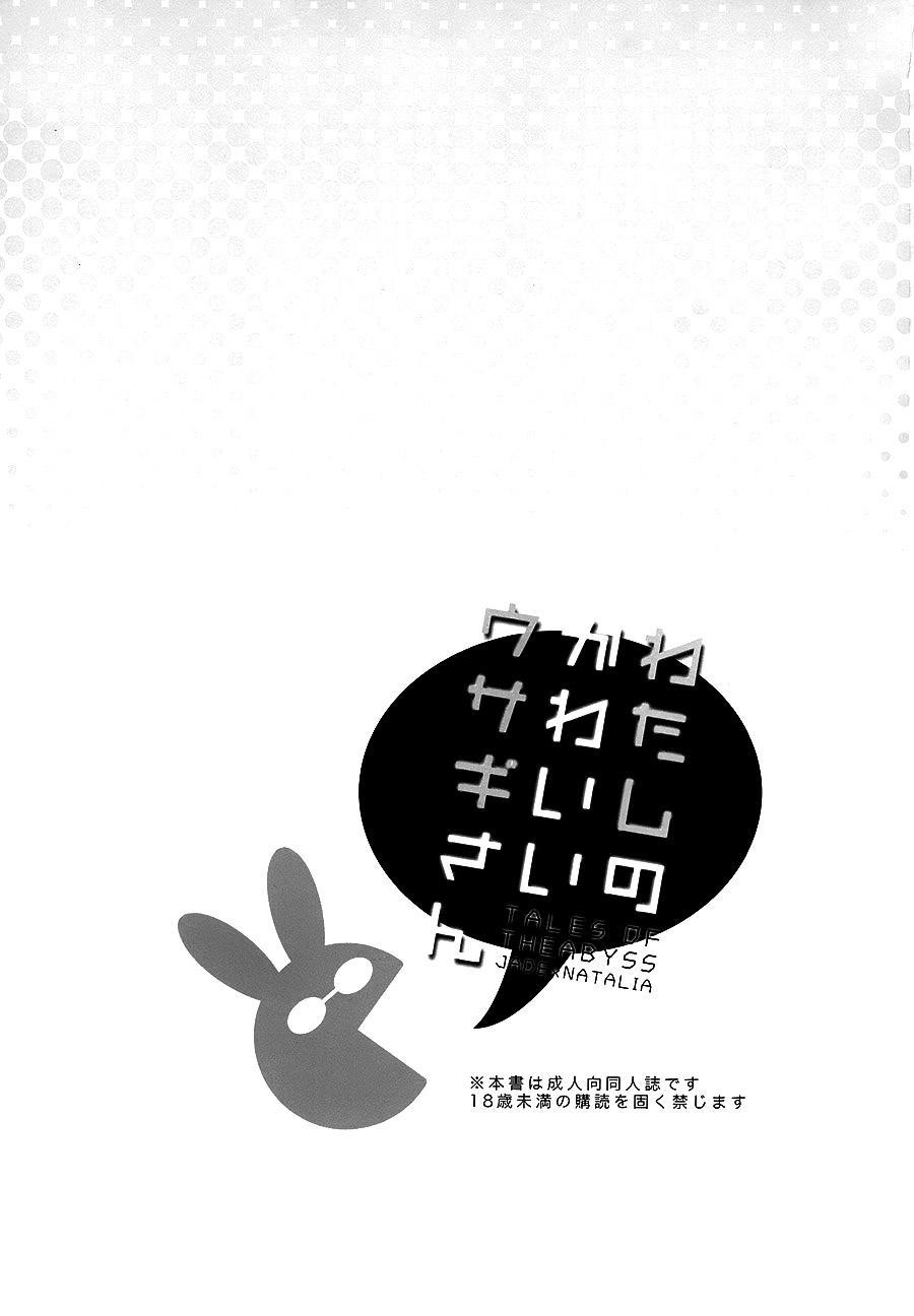 Watashi no Kawaii Usagi-san 3