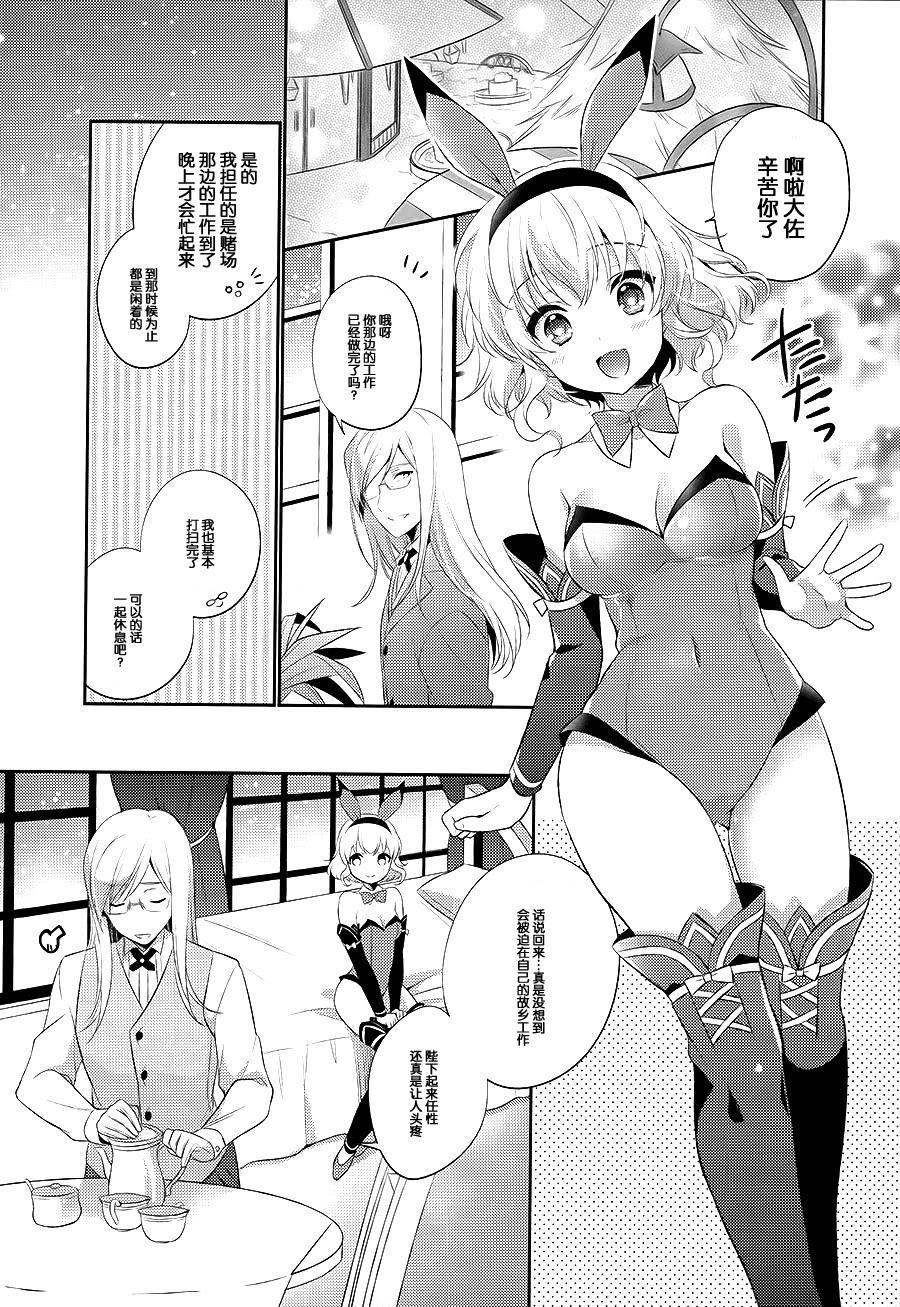 Watashi no Kawaii Usagi-san 5