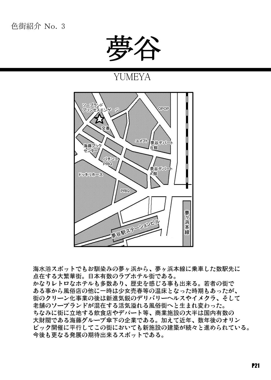 Tokumei no Biki-tachi 19