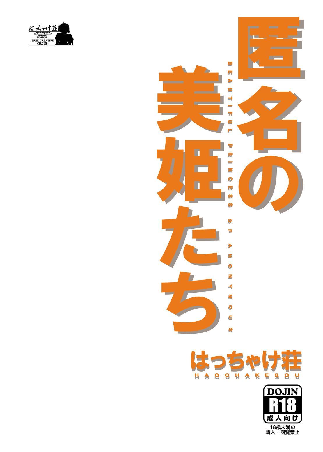 Tokumei no Biki-tachi 21