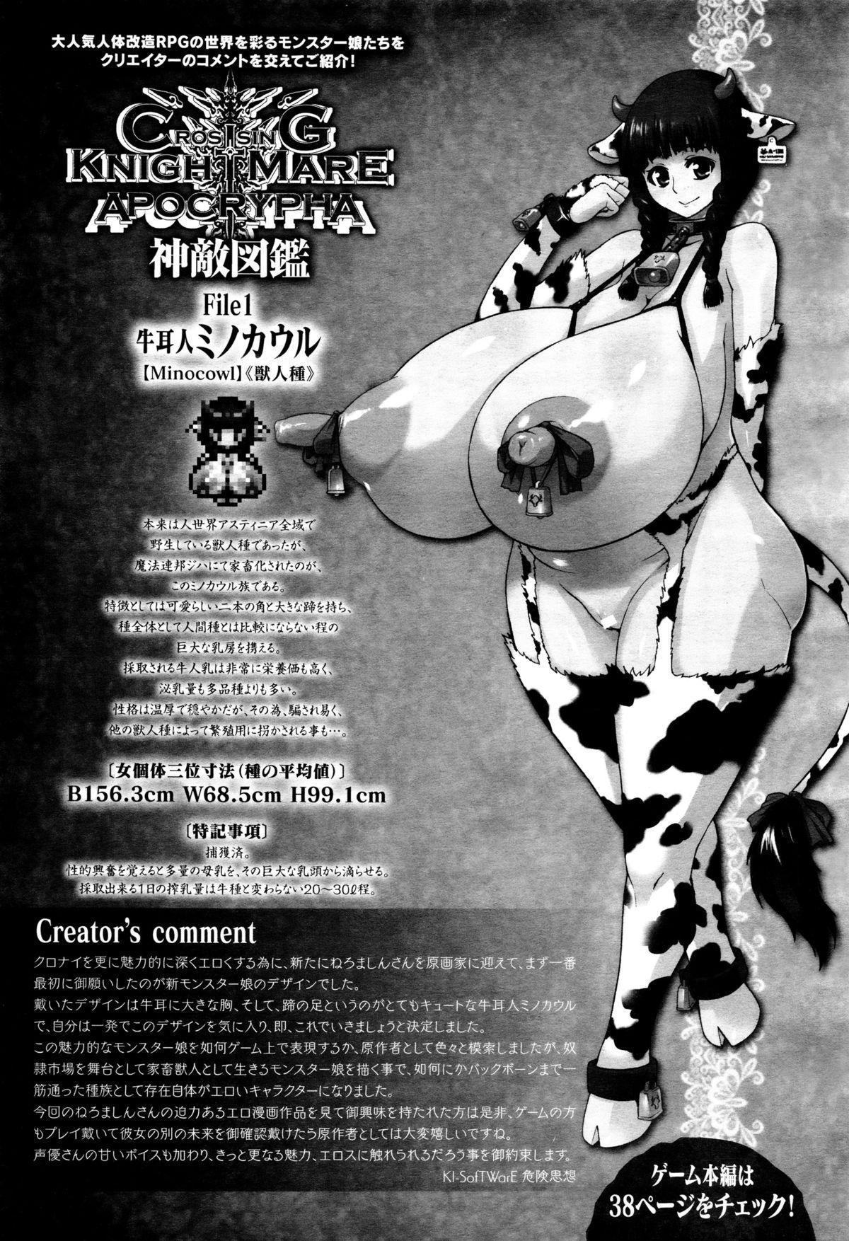 [Neromashin] CrossinG KnighTMarE ApocryphA ~Niku no Rougoku~ | Knightmare Apocrypha ~Prison of Flesh~ (COMIC Unreal 2015-12 Vol. 58) [English] [desudesu] 20