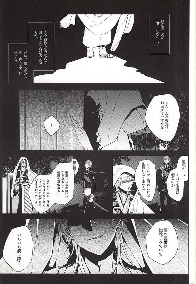 Ichi Ni San Shi Go Roku Nana wa Mukuro to Nemuru 9