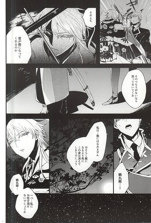 Ichi Ni San Shi Go Roku Nana wa Mukuro to Nemuru 10