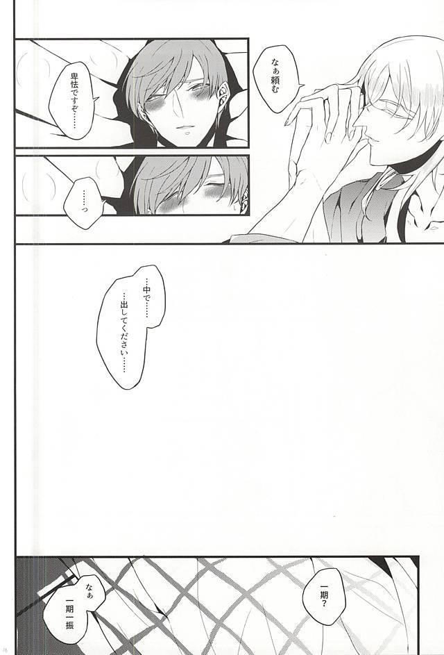 Ichi Ni San Shi Go Roku Nana wa Mukuro to Nemuru 14