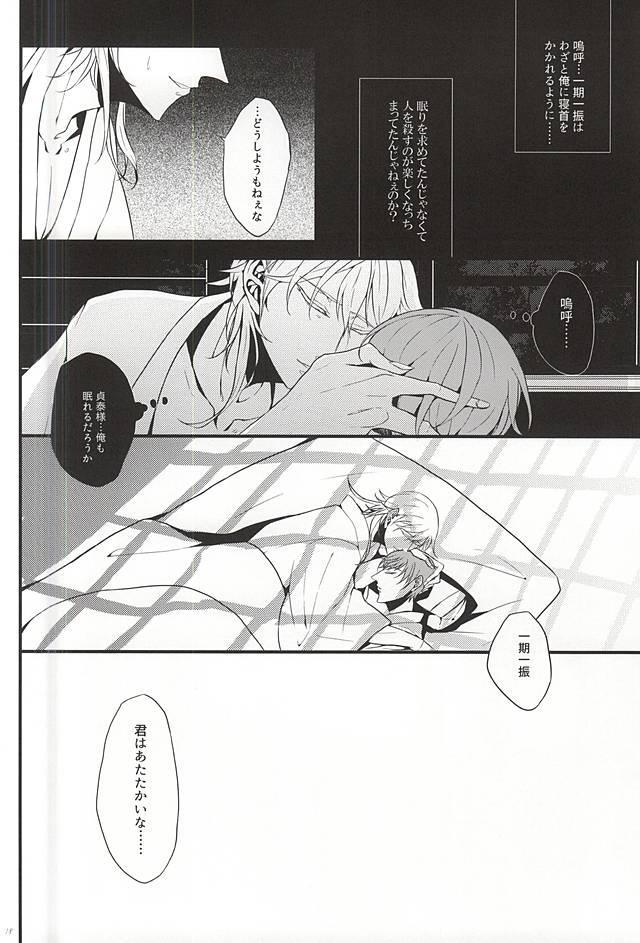 Ichi Ni San Shi Go Roku Nana wa Mukuro to Nemuru 16