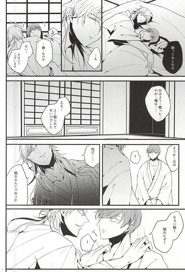 Ichi Ni San Shi Go Roku Nana wa Mukuro to Nemuru 18