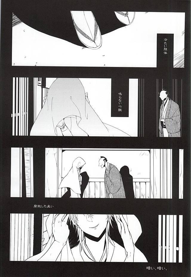Ichi Ni San Shi Go Roku Nana wa Mukuro to Nemuru 1