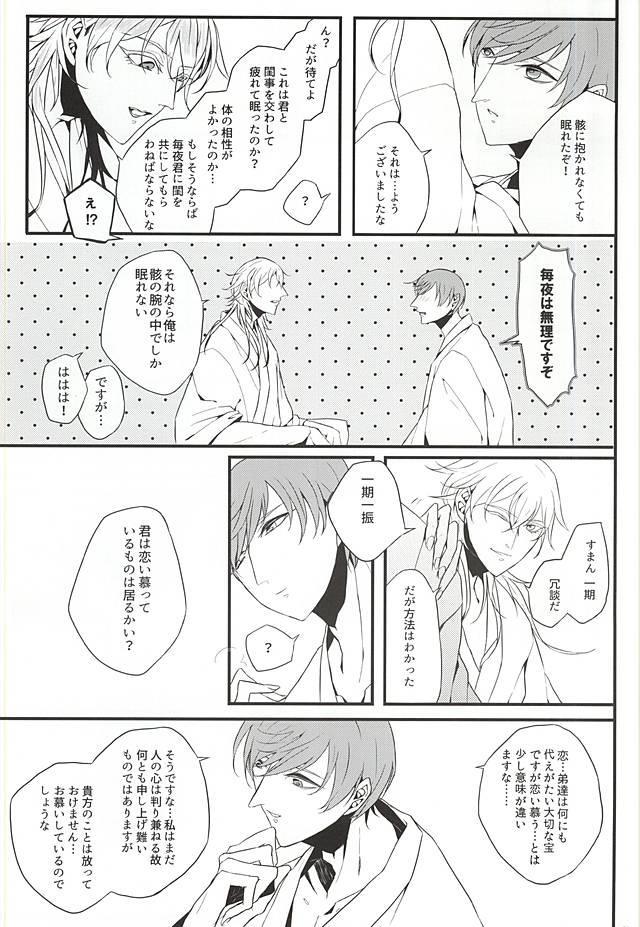 Ichi Ni San Shi Go Roku Nana wa Mukuro to Nemuru 19