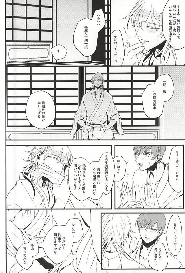 Ichi Ni San Shi Go Roku Nana wa Mukuro to Nemuru 20