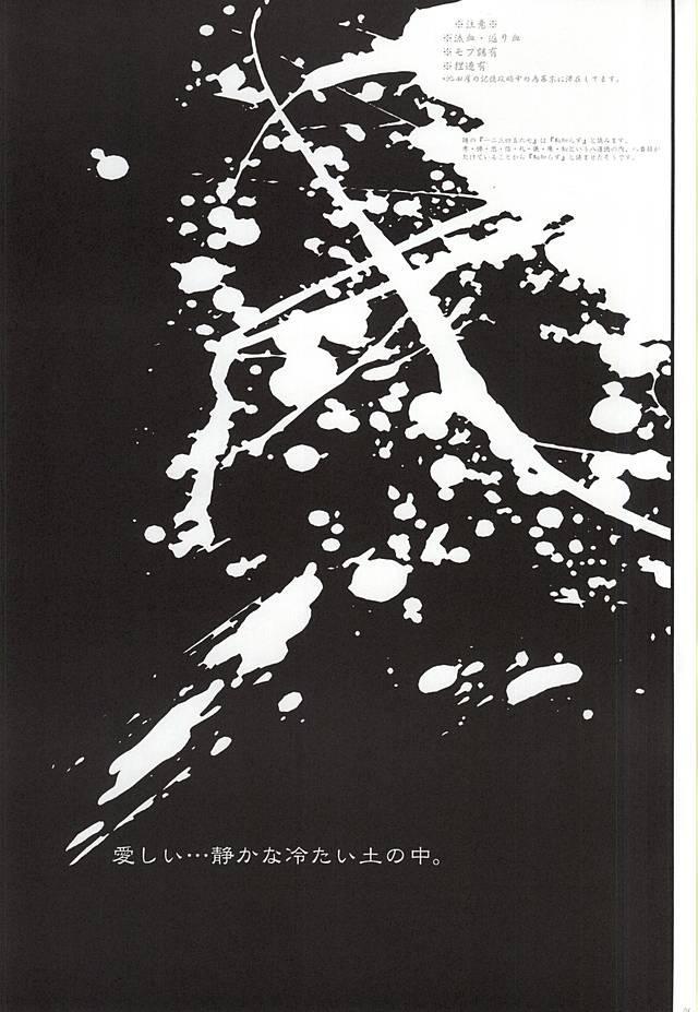 Ichi Ni San Shi Go Roku Nana wa Mukuro to Nemuru 3