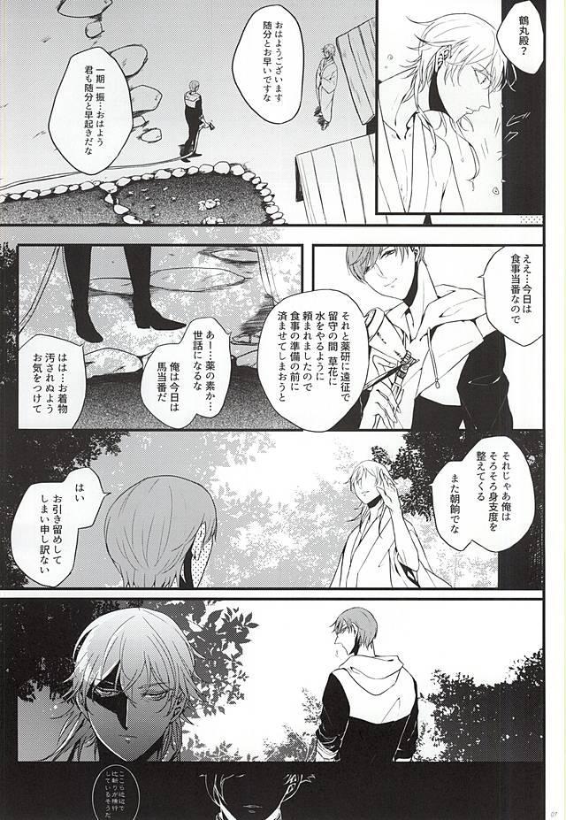 Ichi Ni San Shi Go Roku Nana wa Mukuro to Nemuru 5