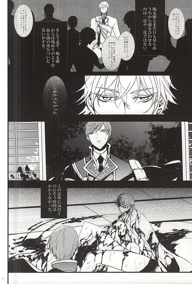 Ichi Ni San Shi Go Roku Nana wa Mukuro to Nemuru 6