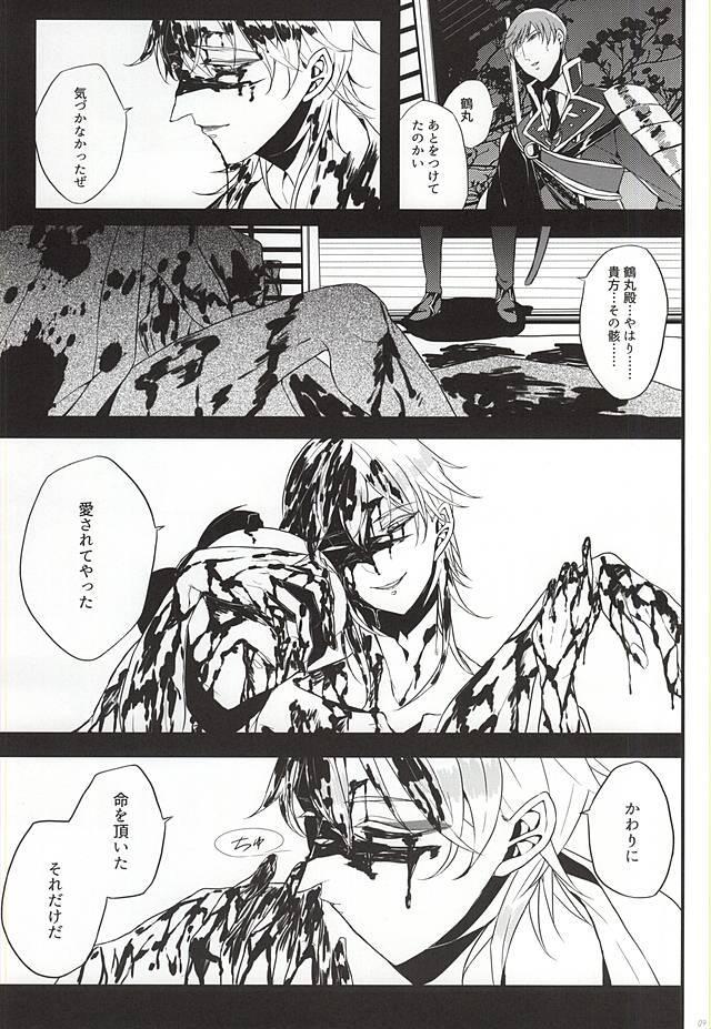 Ichi Ni San Shi Go Roku Nana wa Mukuro to Nemuru 7