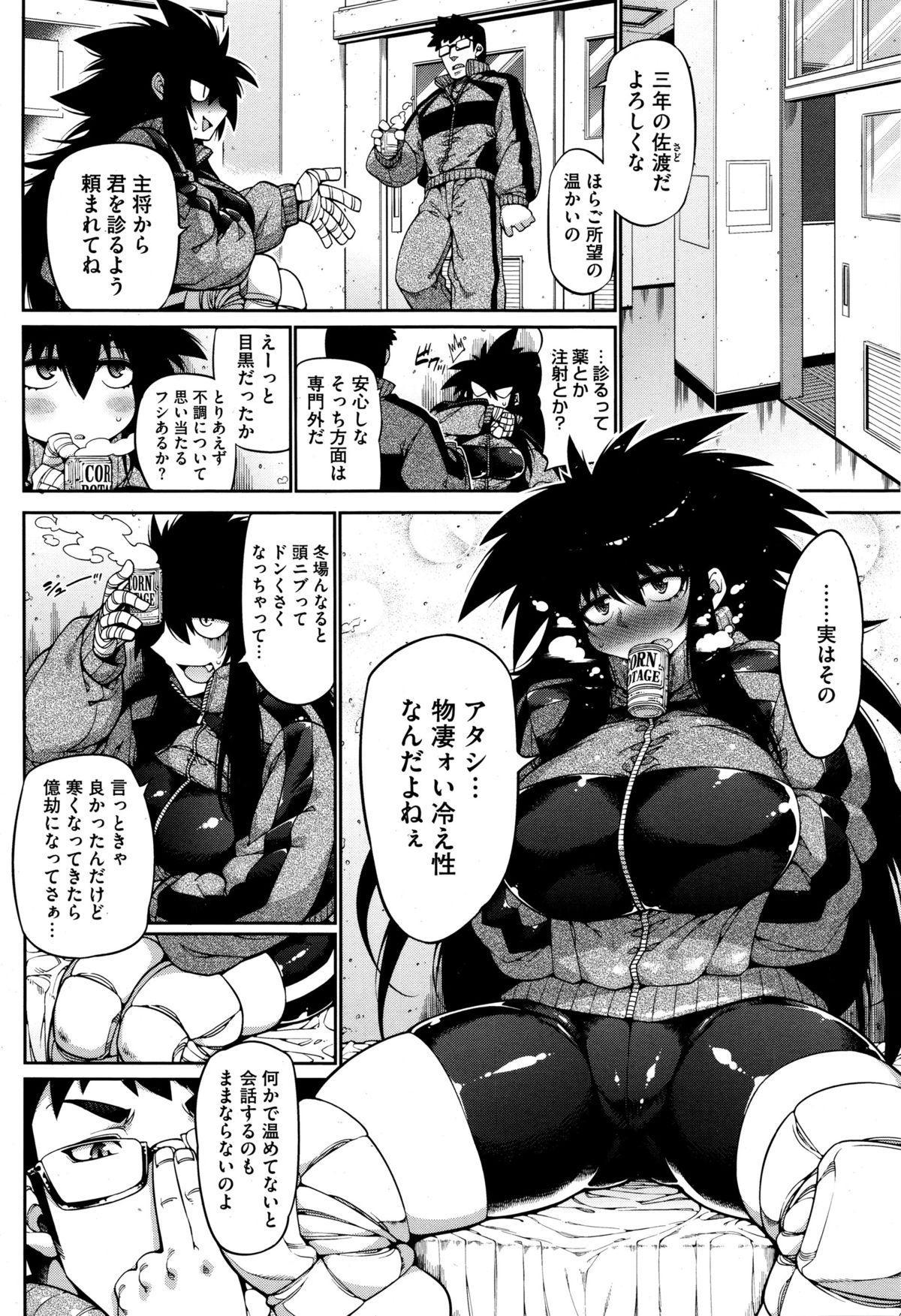 COMIC Megastore Alpha 2016-01 155