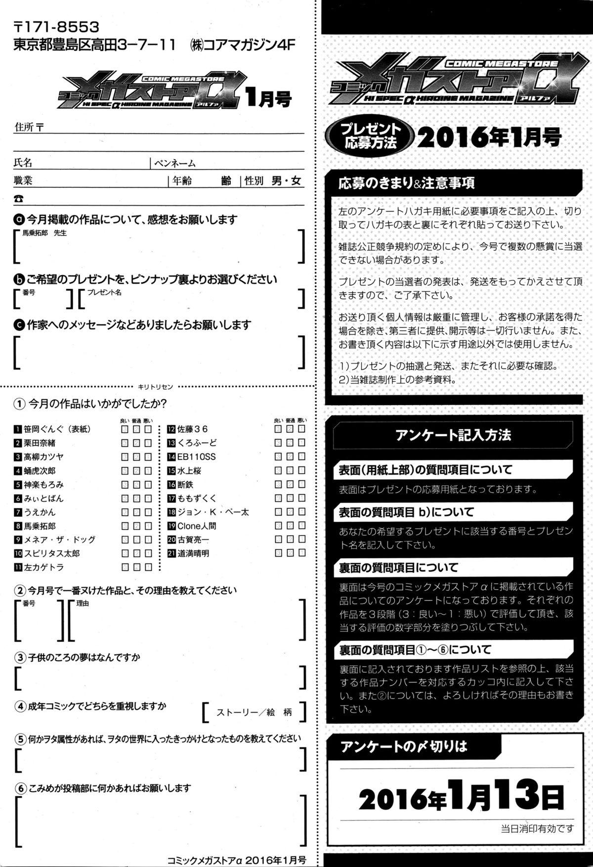 COMIC Megastore Alpha 2016-01 460