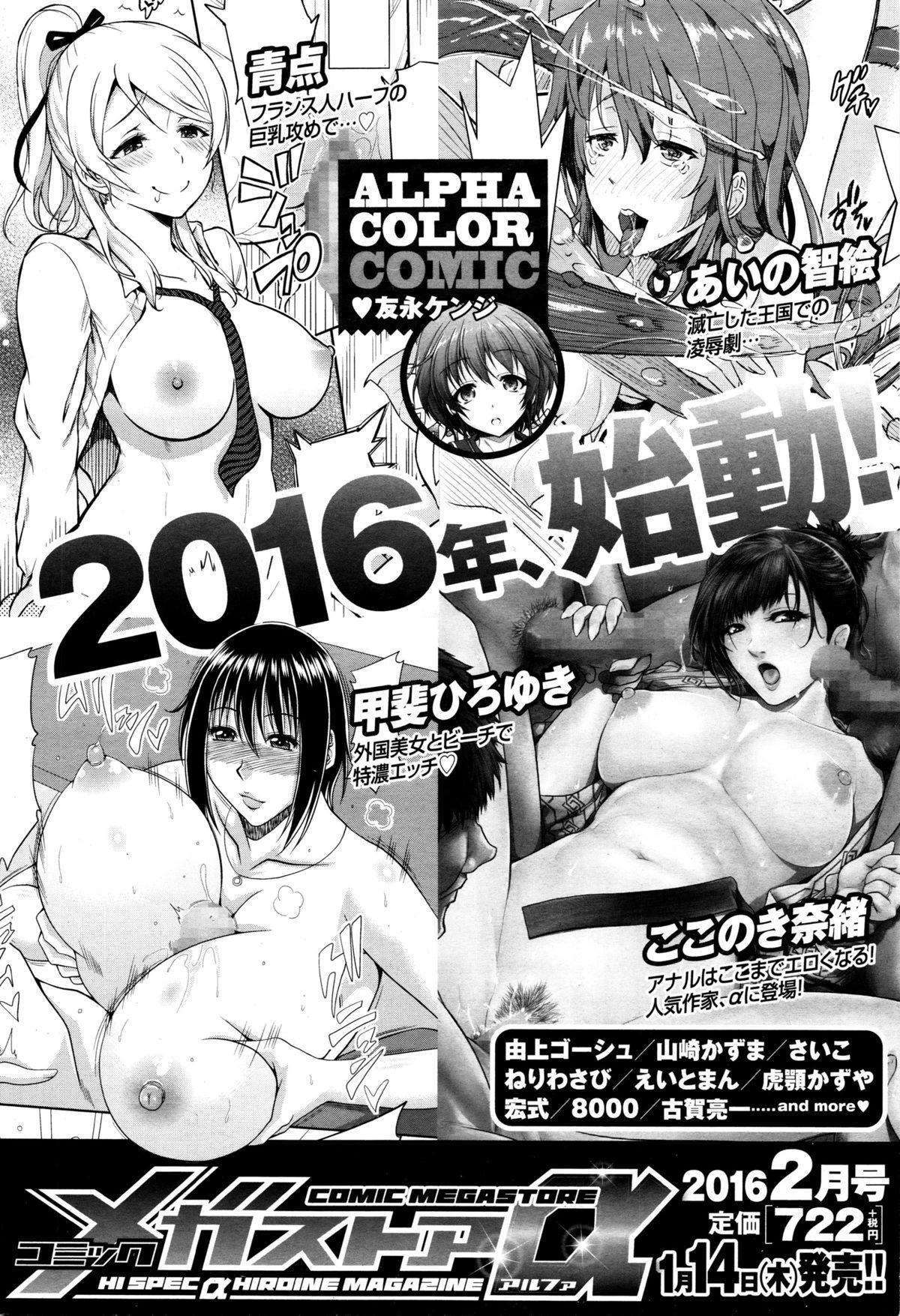 COMIC Megastore Alpha 2016-01 465