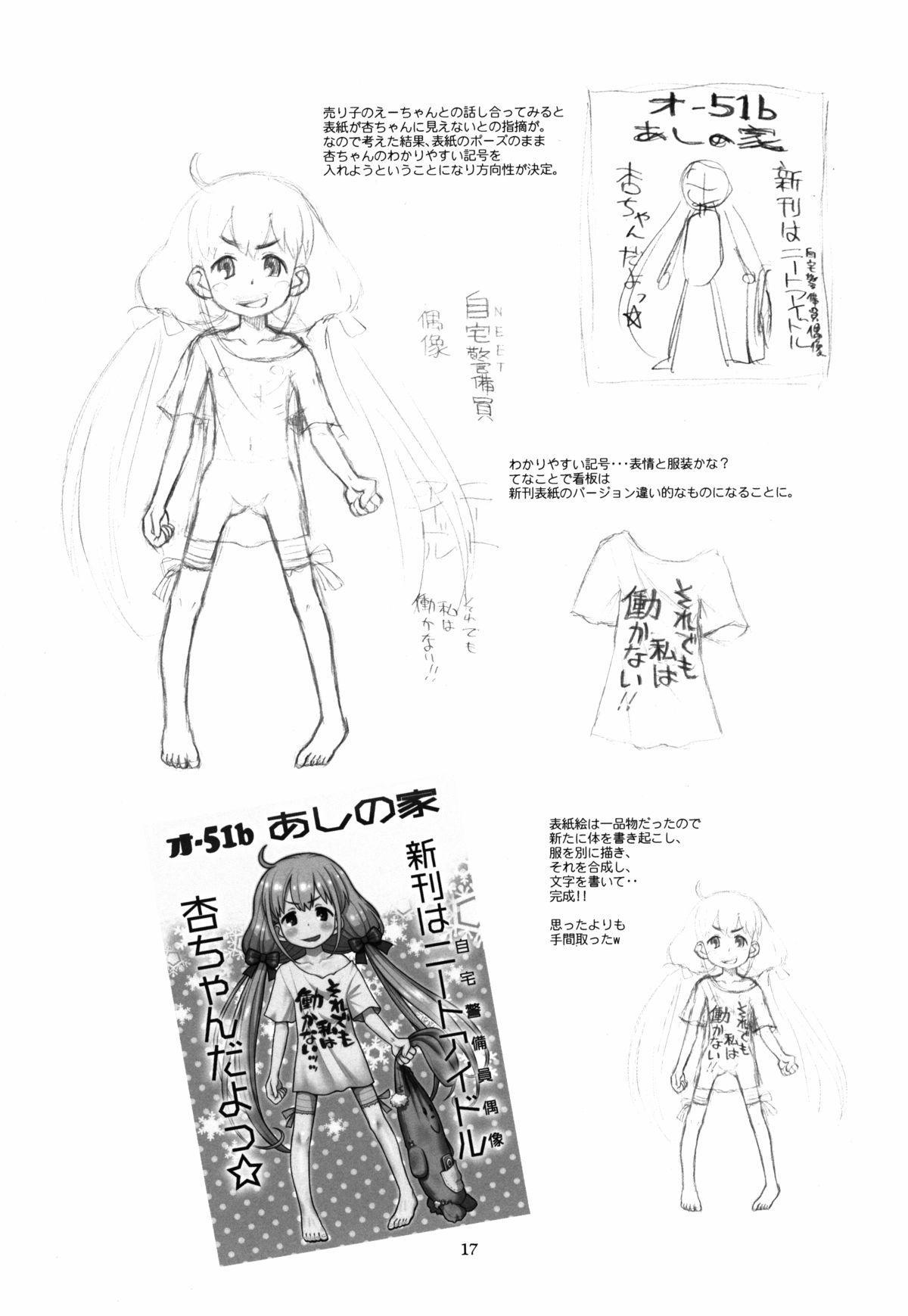 Hinnyuu Musume 30 17