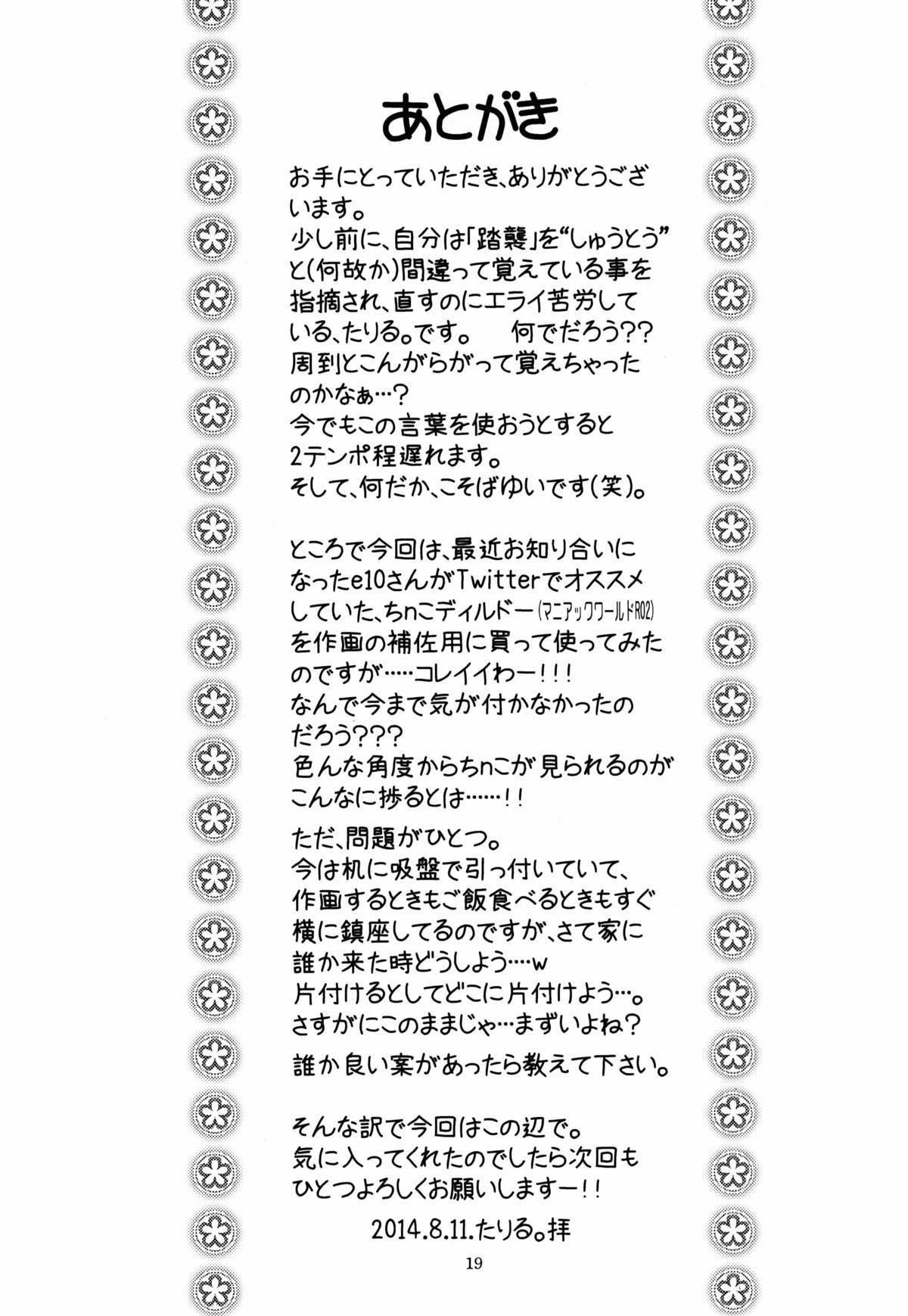 Hinnyuu Musume 30 19